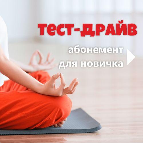 Йога практика бутово официальный сайт